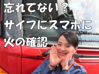 平成31年春季火災予防運動