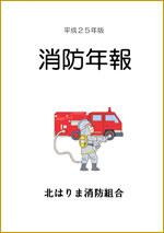 平成25年版消防年報