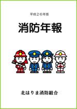 平成26年版消防年報