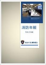 平成27年版消防年報