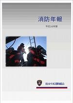 平成28年版消防年報