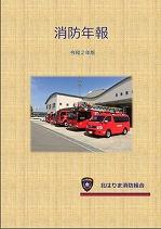 令和2年版消防年報