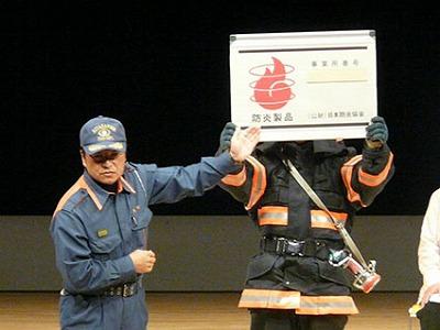防炎製品の説明