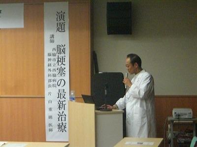 脳神経外科部長片山先生による講演会