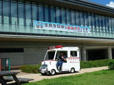 ミニ救急車「きゅうちゃん」の乗車体験