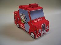 ミニ消防車(しょうちゃん)