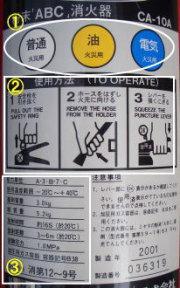 消火器のラベル説明